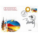Lui Boming Shenzhou 12 Signed Postal Cover Chinese Taikonaut
